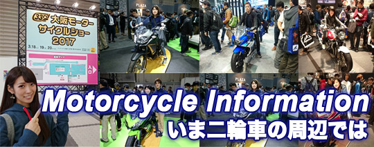 Motorcycle Information